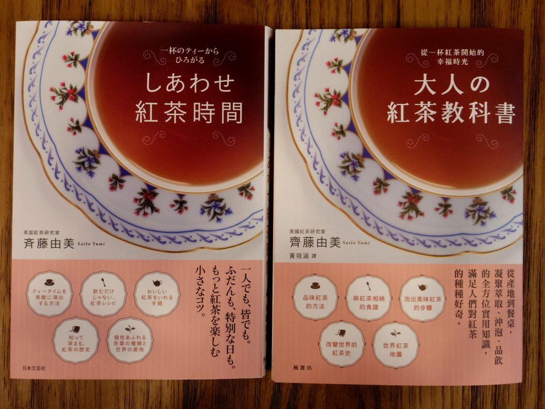 著書「しあわせ紅茶時間」、台湾で翻訳出版されました