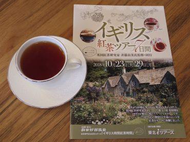 英国紅茶研究家 斉藤由美監修同行「イギリス紅茶ツアー」のご案内