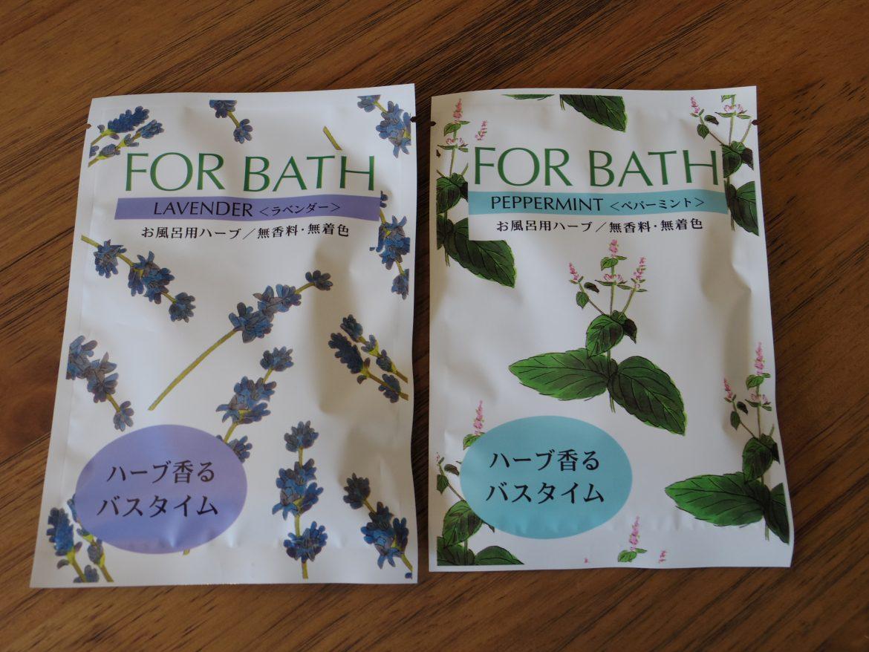 【新入荷】夏にぴったりの香りの雑貨(お風呂用ハーブ)人気です