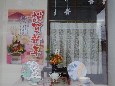 年始営業日と新春福袋のお知らせ