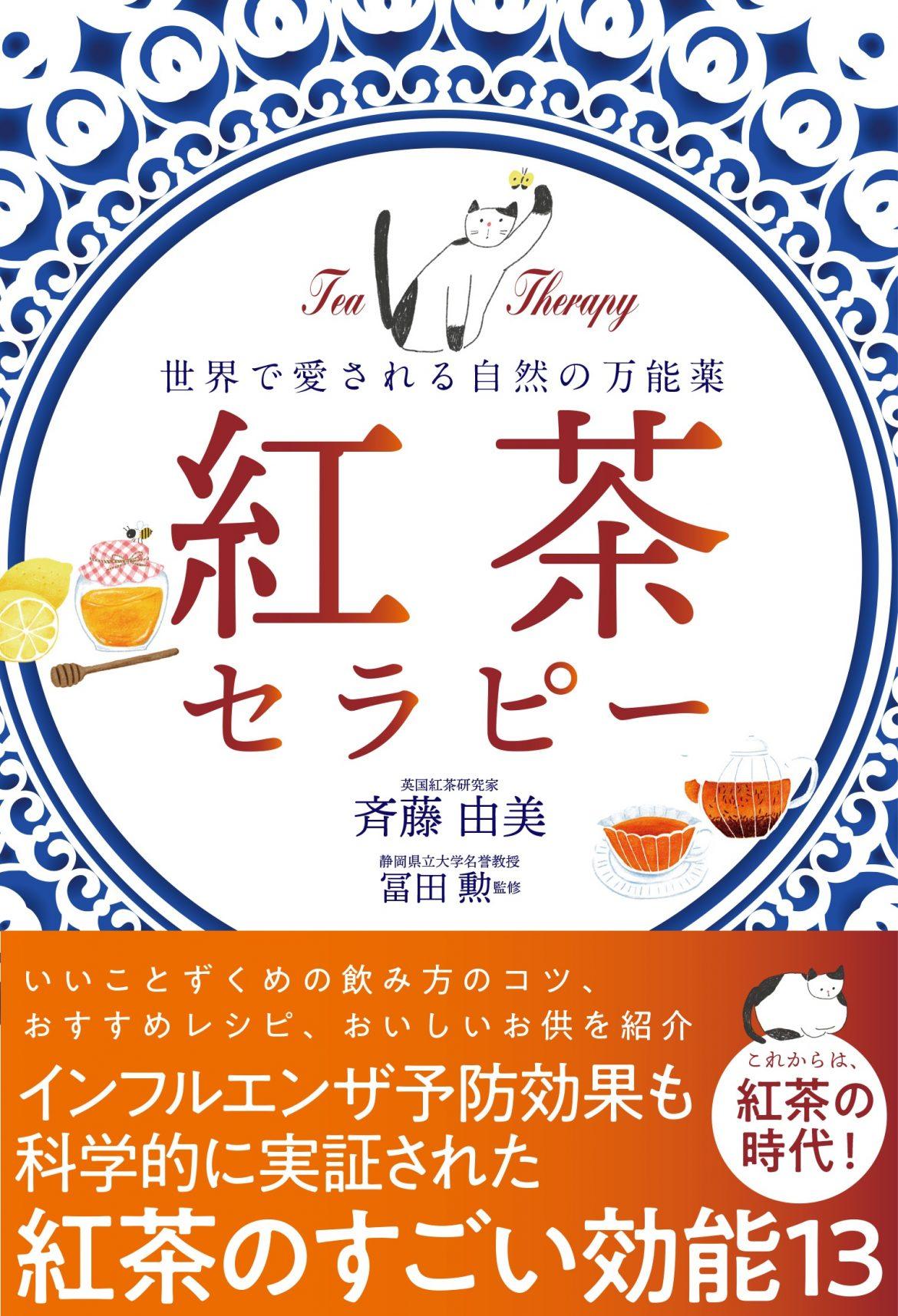 新作著書「紅茶セラピー~世界で愛される自然の万能薬」9月27日発売のご案内
