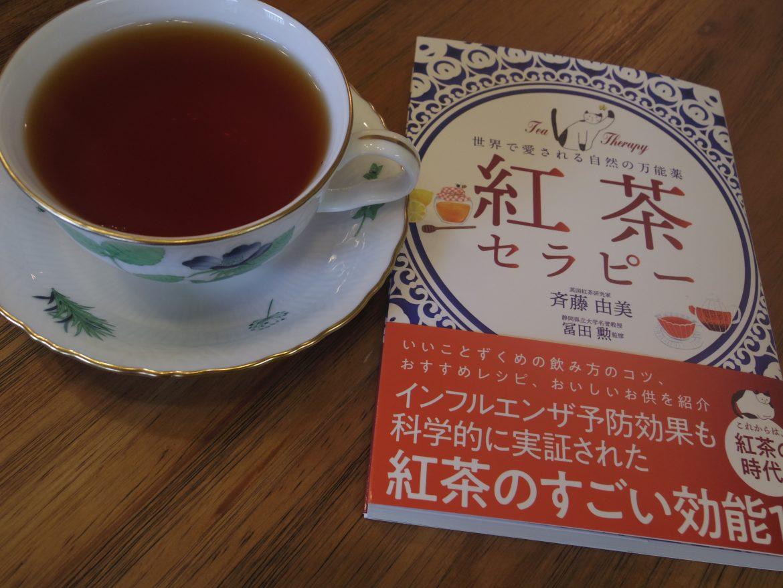 新作著書「紅茶セラピー」、入荷しました